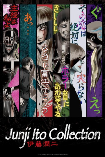 anime-junji-ito-collection