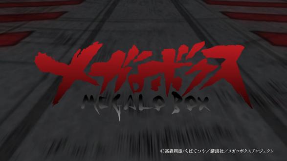 Megalobox-Anime